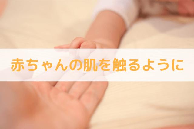 赤ちゃんの肌を触るように優しく