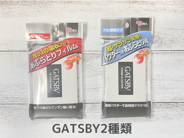 GATSBYのあぶらとり紙2種類