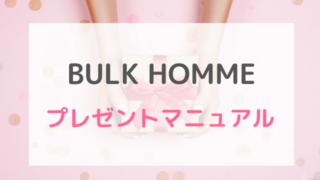 BULK HOMMEのプレゼントマニュアル