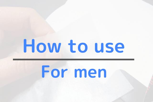 男性向けの、あぶらとり紙の正しい使い方