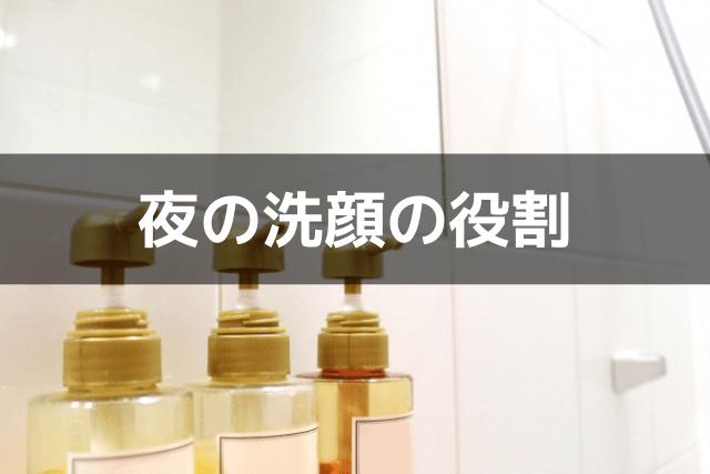 夜の洗顔の役割