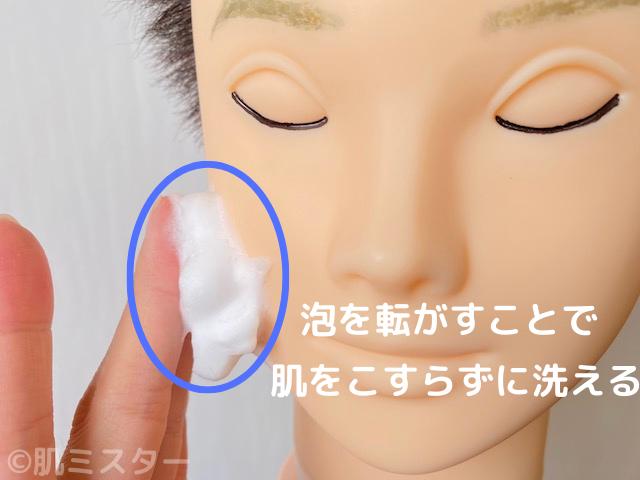 顔と指の間でクッションの役割を果たす泡