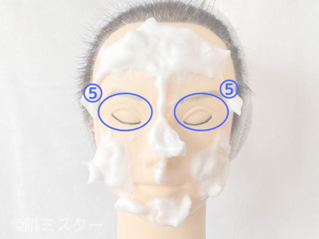 洗顔の細かい順番(Uゾーン2)