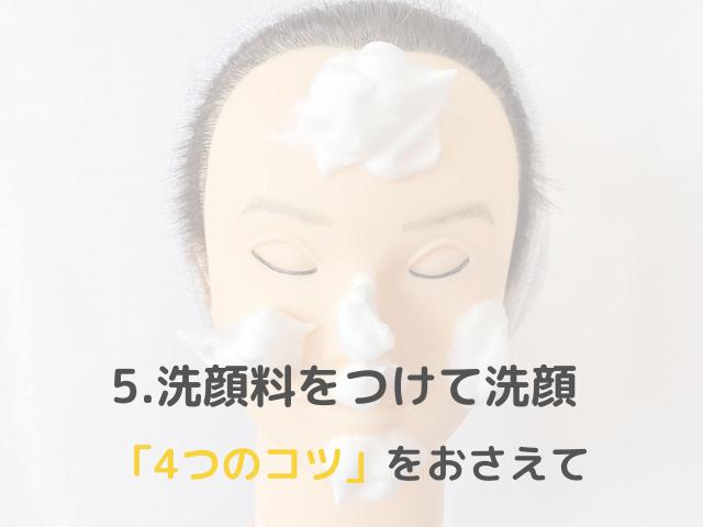 洗顔(本洗い)4つのポイント