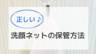 正しい洗顔ネットの保管方法