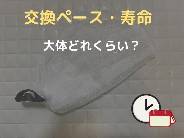 洗顔ネットの交換ペース