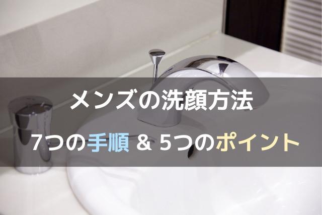 「メンズの洗顔方法」7つの手順と5つのポイント