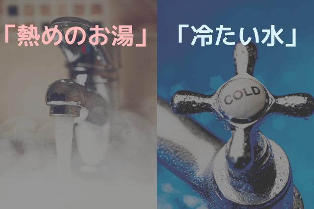 蛇口から出る熱めのお湯と冷たい水