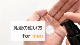 メンズに向けた乳液の使い方