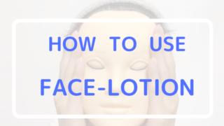 化粧水の使い方
