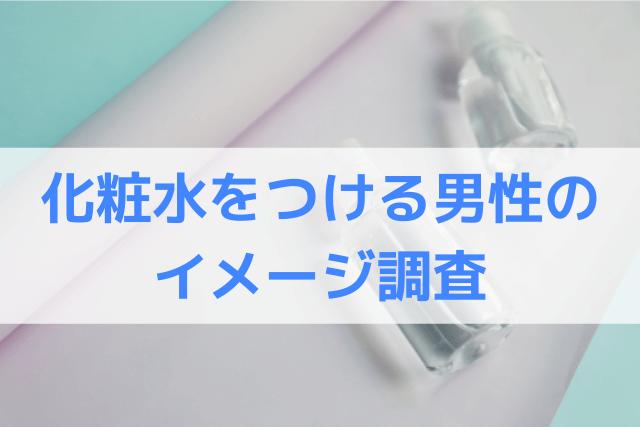 化粧水をつける男性のイメージ調査