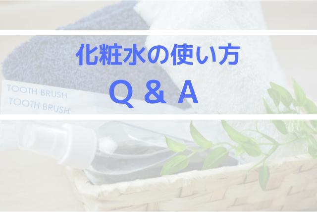 化粧水の使い方Q&A