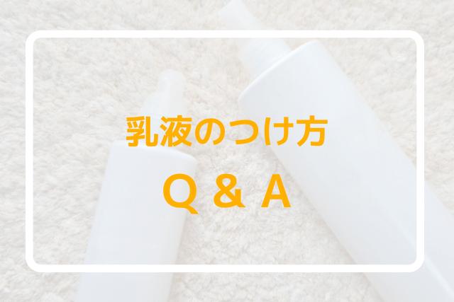 乳液の付け方Q&A