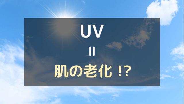 UV=肌の老化!?