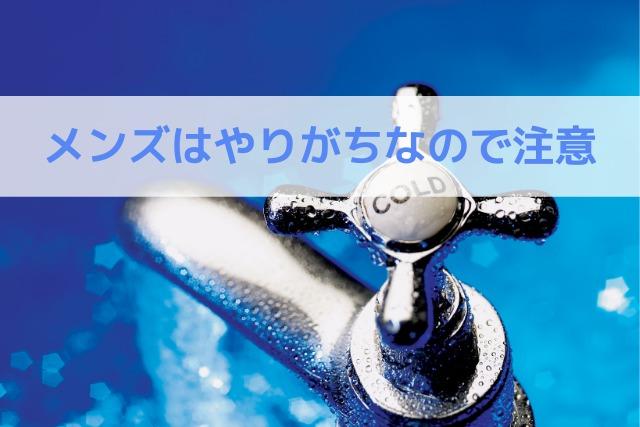 メンズは冷水洗顔やりがちなので注意