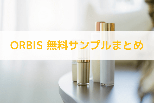 ORBIS無料サンプルまとめ