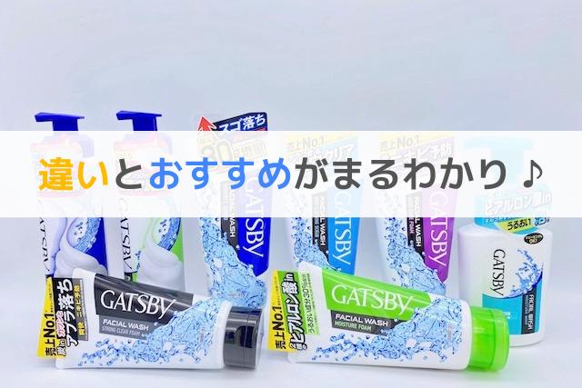 GATSBYの洗顔料の違いとおすすめがまるわかり