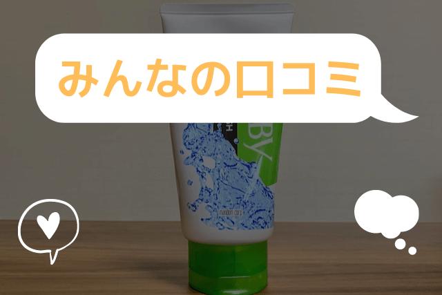 ギャツビー洗顔料(緑)の口コミ