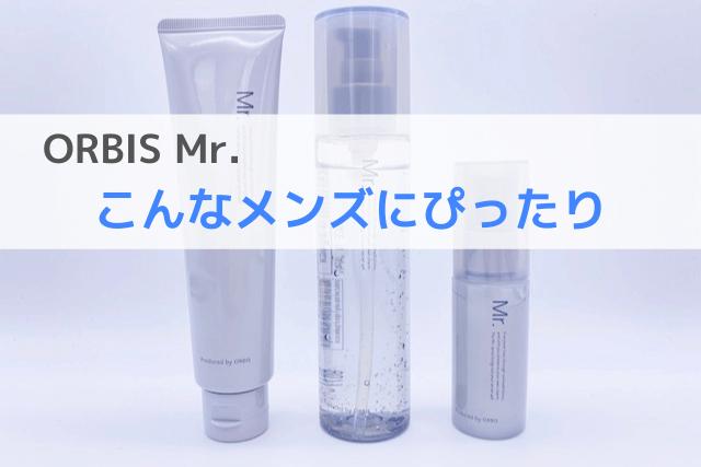 ORBIS Mr.はこんなメンズにぴったり