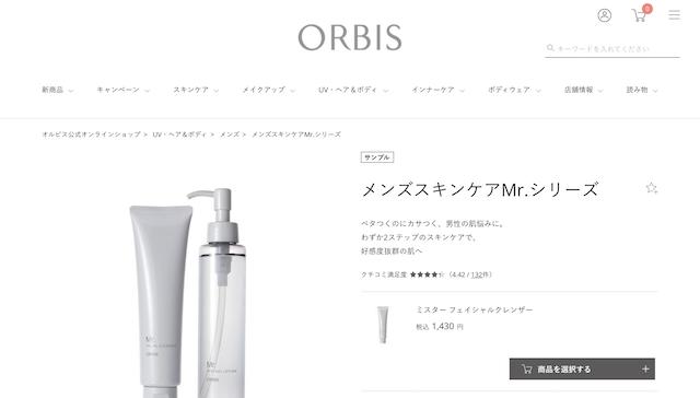 オルビス公式通販サイト