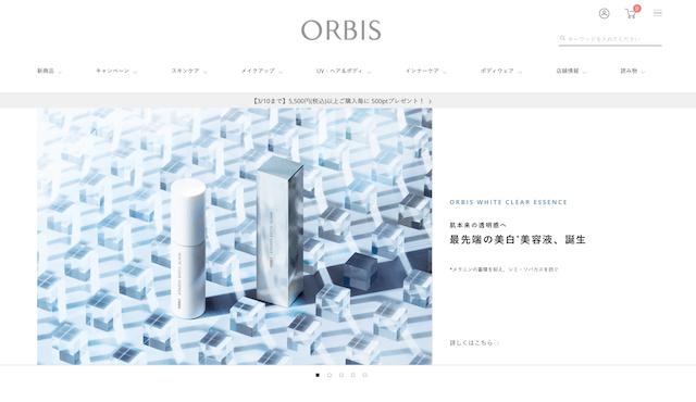 オルビス公式サイトのトップページ