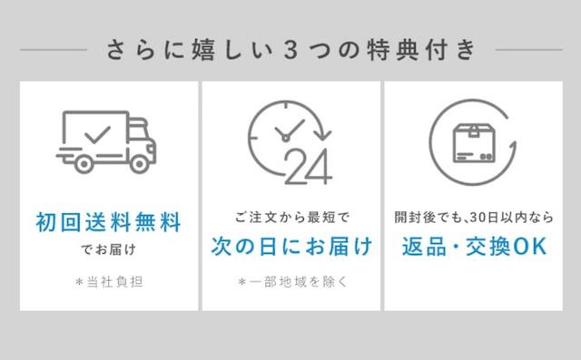オルビス公式オンラインショップ限定の特典内容(初回送料無料・30日間の返品交換OK)