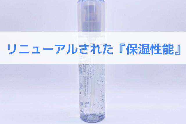 オルビスミスターの化粧水のリニューアルされた保湿性能