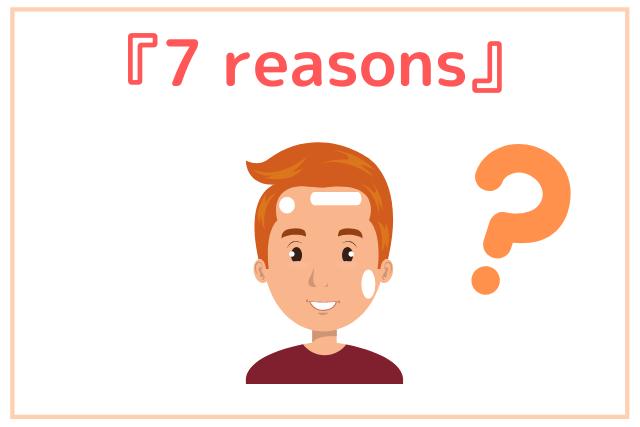 男性の顔がテカる7つの原因はなに?