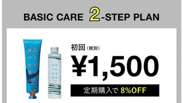 BOTCHAN BASIC CARE 2-STEP PLAN