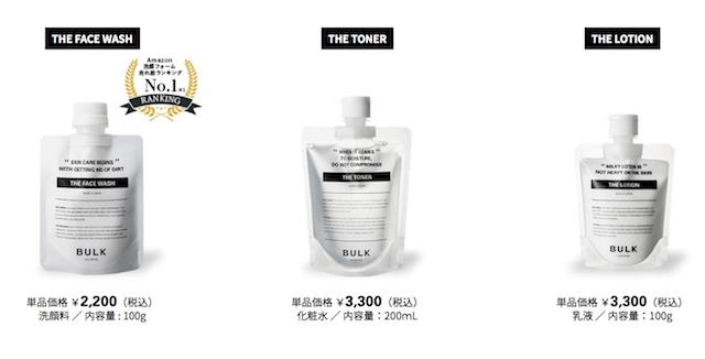 バルクオムの洗顔料・化粧水・乳液の価格