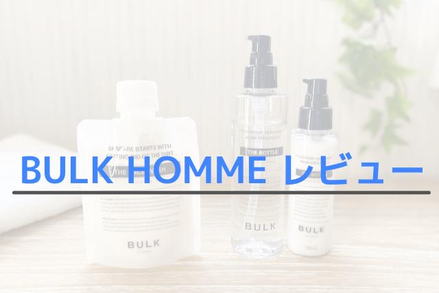 BULK HOMMEのレビュー