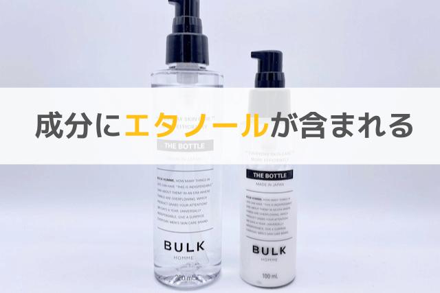 BULK HOMMEは成分にエタノールが含まれる