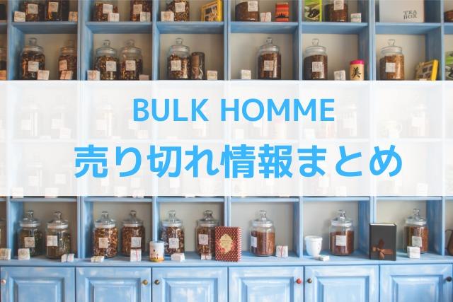 BULK HOMMEの売り切れ情報まとめ