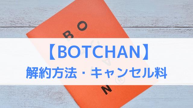 【BOTCHAN】解約方法・キャンセル料