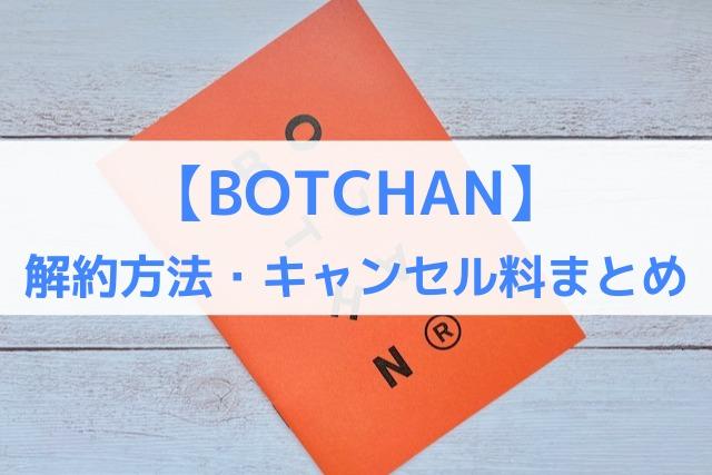 【BOTCHAN】解約方法・キャンセル料まとめ