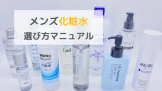 メンズ化粧水選び方マニュアル