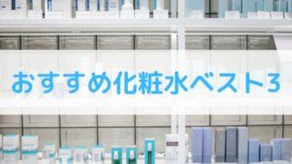 おすすめ化粧水ベスト3