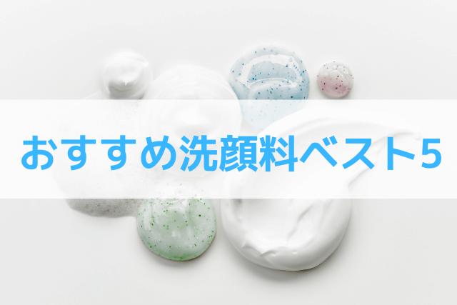 おすすめ洗顔料ベスト5