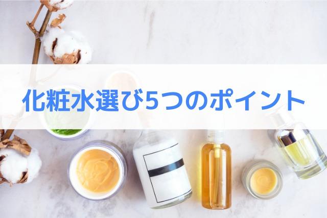 【化粧水の選び方】5つのポイント