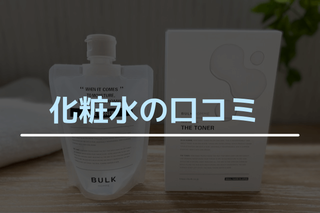 バルクオムの化粧水の口コミ