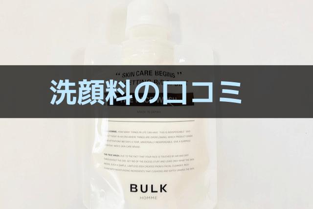 バルクオムの洗顔料の口コミ