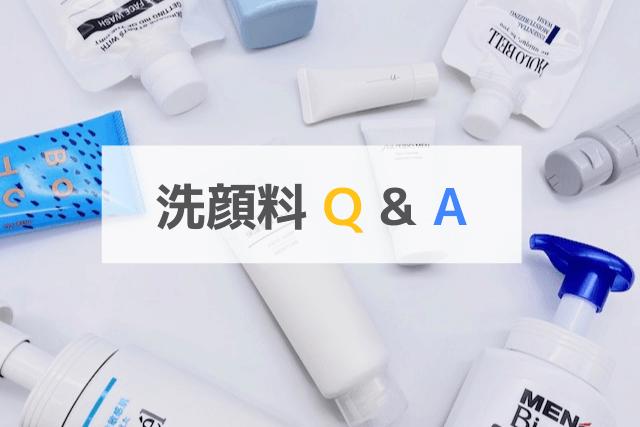 男性の洗顔料選びに関するQ&A