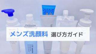 メンズ洗顔料選び方ガイド