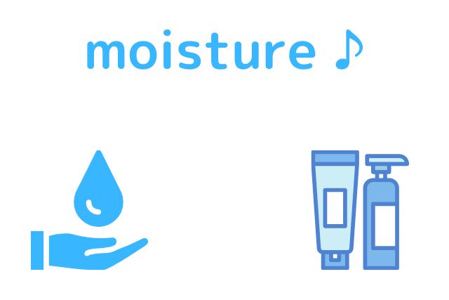 化粧水や乳液による保湿