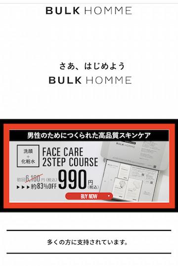 バルクオム定期コースの申し込み手順2:BUY NOWをタップ