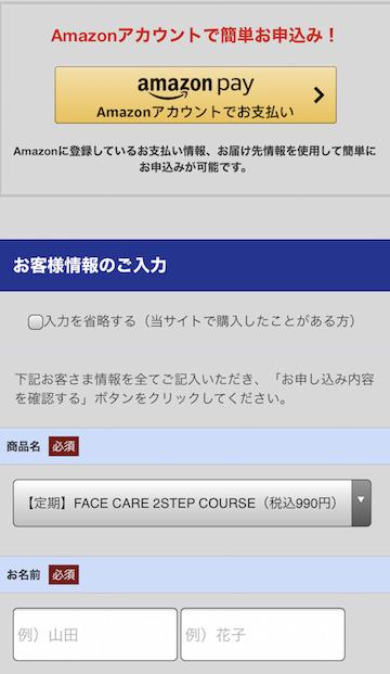 バルクオム定期コースの申し込み手順3:購入者情報を入力