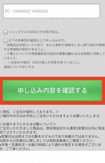 バルクオムの申し込み手順4:「申し込み内容を確認する」をタップ