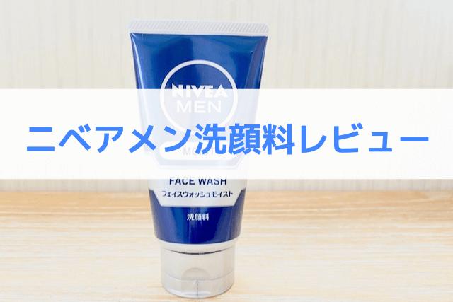 ニベアメン洗顔料レビュー