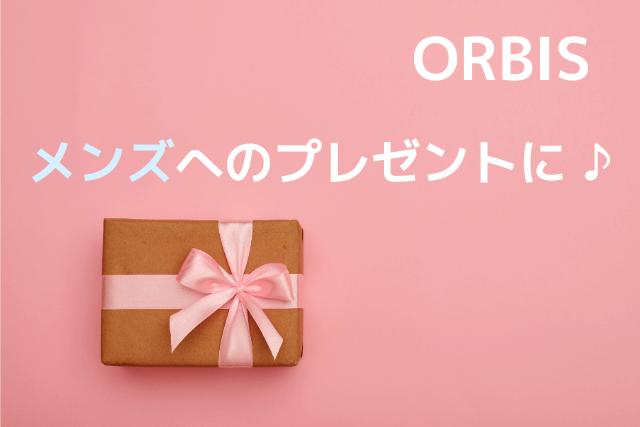 【ORBIS】メンズへのプレゼントに
