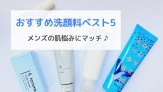 おすすめメンズ洗顔料ベスト5